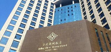 南京金陵新城饭店图片
